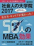 日経キャリアマガジン 社会人の大学院2017 (日経ムック)