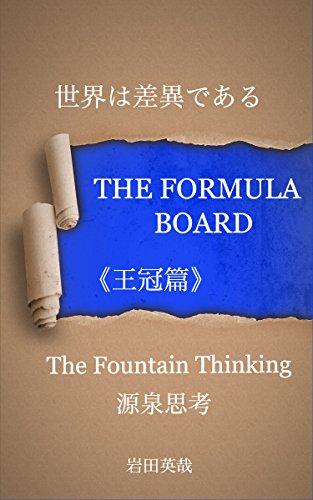 THE FORMULA BOARD〜源泉思考:世界は私の差異である〜