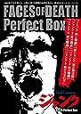 ジャンク 全6作 Perfect Box DVD