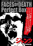 ジャンク 全6作 Perfect Box[DVD]