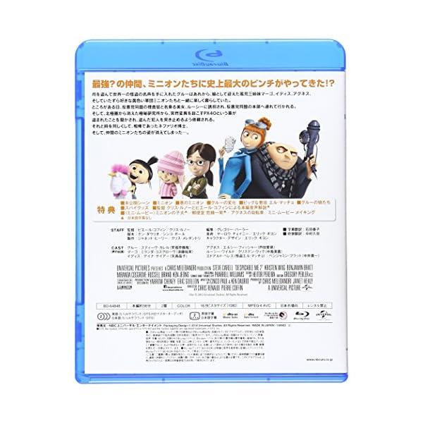 怪盗グルーのミニオン危機一発 [Blu-ray]の紹介画像2