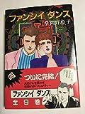ファンシイダンス 9 (プチフラワーコミックス)