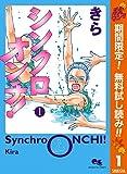 シンクロオンチ!【期間限定無料】 1 (クイーンズコミックスDIGITAL)