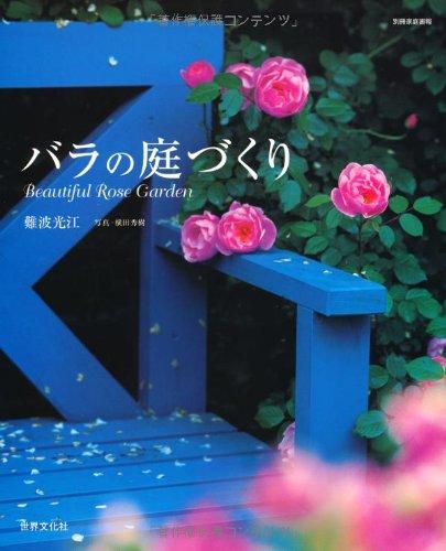 バラの庭づくり (別冊家庭画報)の詳細を見る
