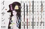 イノサン コミック 1-9巻セット (ヤングジャンプコミックス)