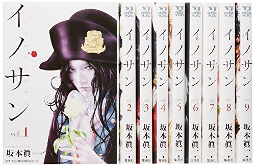 イノサン コミック 1-9巻セット (ヤングジャンプコミックス) -