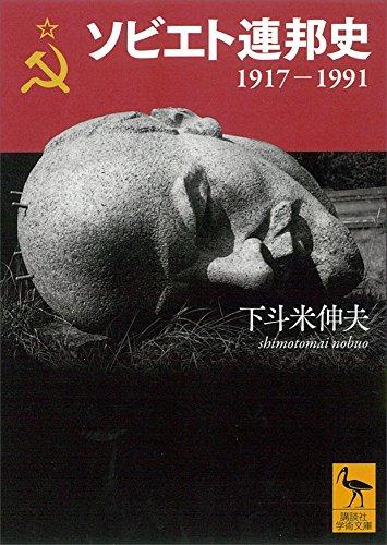 ソビエト連邦史 1917-1991 (講談社学術文庫)