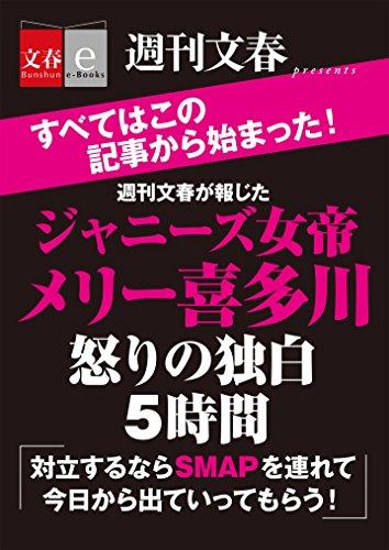 週刊文春が報じた ジャニーズ女帝メリー喜多川 怒りの独白5時間【文春e-Books】 -