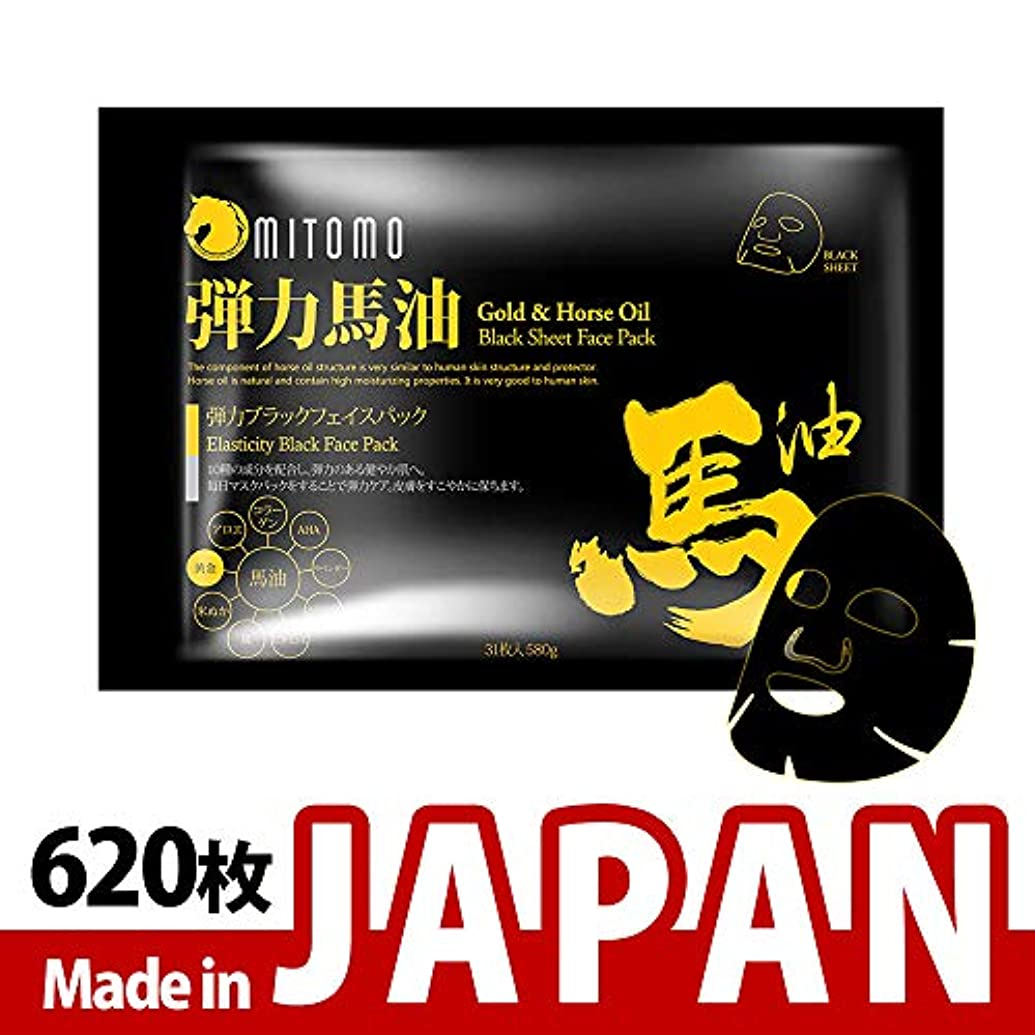 に応じて秋小競り合いMITOMO【MC740-C-0】日本製シートマスク/31枚入り/620枚/美容液/マスクパック/送料無料