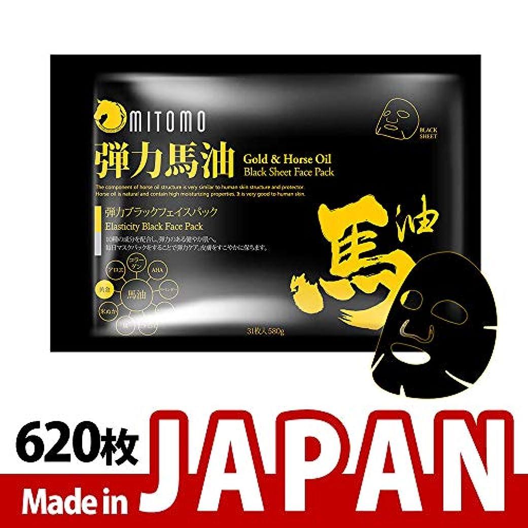 摂動不忠インサートMITOMO【MC740-C-0】日本製シートマスク/31枚入り/620枚/美容液/マスクパック/送料無料