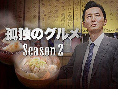 孤独のグルメ season 2