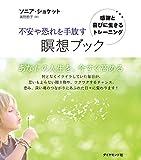 不安や恐れを手放す瞑想ブック【CD無し】