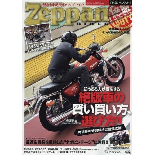 Zeppan BIKES(24) 2016年 12 月号 [雑誌]: モトメンテナンス 増刊