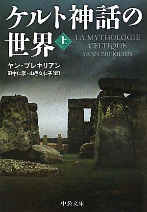 ケルト神話の世界(上) (中公文庫)