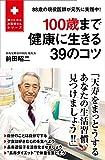 88歳の現役医師が元気に実践中!  100歳まで健康に生きる39のコツ (頼りになるお医者さんシリーズ)