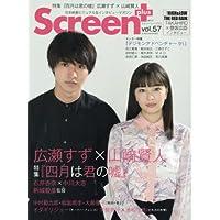 Screen+プラス(57) 2016年 09 月号 [雑誌]: SCREEN(スクリーン) 増刊