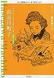 長谷川町子 ――「サザエさん」とともに歩んだ人生 (ちくま評伝シリーズ〈ポルトレ〉)
