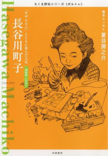 長谷川町子 ——「サザエさん」とともに歩んだ人生 ちくま評伝シリーズ〈ポルトレ〉