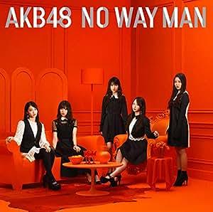 【Amazon.co.jp限定】54th Single「NO WAY MAN」<TypeC> 初回限定盤(オリジナル生写真付)