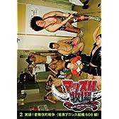 マッスル牧場CLASSIC ~ 実録!歌舞伎町戦争<暗黒プロレス組織666編> [DVD]
