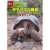 世界遺産 ガラパゴス諸島完全ガイド (Gem Stone)