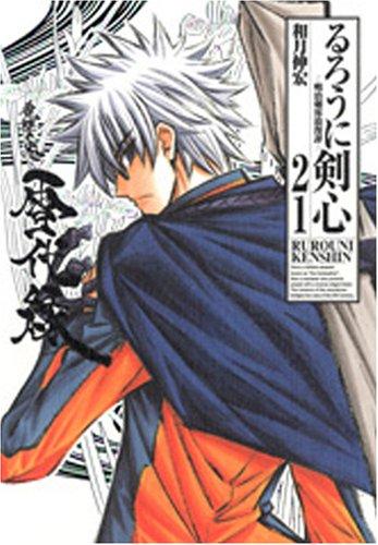 るろうに剣心完全版 21―明治剣客浪漫譚 (ジャンプコミックス)