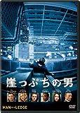 崖っぷちの男 [DVD]