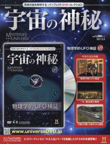 宇宙の神秘全国版(69) 2017年 5/3 号 [雑誌]