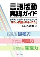 言語活動実践ガイド-思考力・判断力・表現力を高める「ひろしま型カリキュラム」-