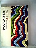 東京微視的歩行―今日もわたしは旅をしている (1975年)