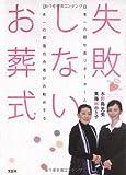 日本一の最年長リポーターと日本一の葬儀司会...