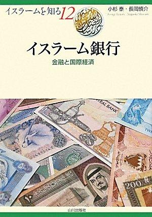 イスラーム銀行―金融と国際経済 (イスラームを知る)の詳細を見る