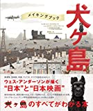 The Wes Anderson Collection: メイキングブック 犬ヶ島 画像