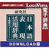 研究社日本語表現活用辞典 for Mac ダウンロード版 [ダウンロード]
