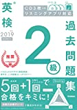 【CD付】2019年度 英検2級 過去問題集 新試験対応版 (学研英検シリーズ)