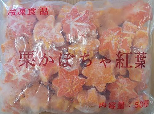 中国産 冷凍 栗 かぼちゃ ( 南瓜 ) 紅葉 50個×12P 煮物に最適です。大好評です。業務用 栗南瓜 紅葉