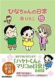 ひなちゃんの日常19 (産経コミック) 画像