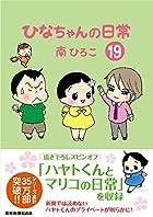 ひなちゃんの日常 第19巻
