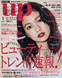 bea's UP(ビーズアップ) 2017年 01 月号 [雑誌]