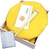 米寿祝い4点セット(黄色いちゃんちゃんこ 頭巾 扇子 栞)