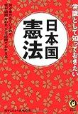 常識として知っておきたい日本国憲法 ― 何が書かれているのか、何が問題なのか、が2時間でわかる本 (KAWADE夢文庫)