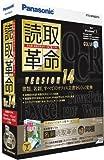読取革命Ver.14 製品版