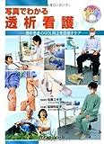 写真でわかる透析看護―透析患者のQOL向上を目指すケア (写真でわかるシリーズ) 画像