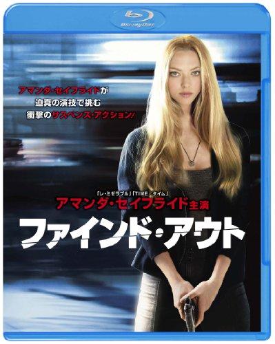 ファインド・アウト ブルーレイ&DVDセット(初回限定生産) [Blu-ray]の詳細を見る