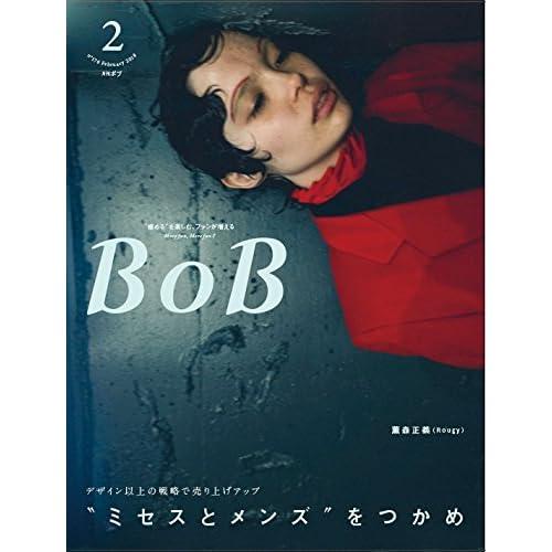 月刊BOB 2018年2月号