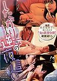女王様ゲーム After Story したがり女の逆夜這い [DVD]