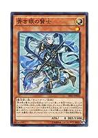 遊戯王 日本語版 SHVI-JP020 青き眼の賢士 (スーパーレア)