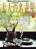 大人の名古屋 郊外に美味あり! (HANKYU MOOK) [ムック] / 阪急コミュニケーションズ (刊)