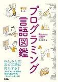 プログラミング言語図鑑