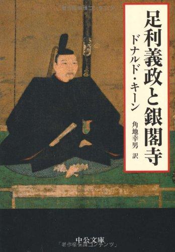 足利義政と銀閣寺 (中公文庫)
